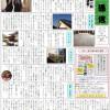 永山通信010号 発行 読書の秋に是非!