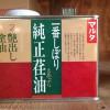 一番しぼり 純正荏油