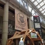 ジャパン建材フェア2014