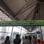 ジャパン建材フェア&Asahiビール園でラム肉に舌鼓