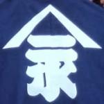 城屋根の家 永山工業×チバテレビ「ビジネスフラッシュ~企業が輝くとき~」